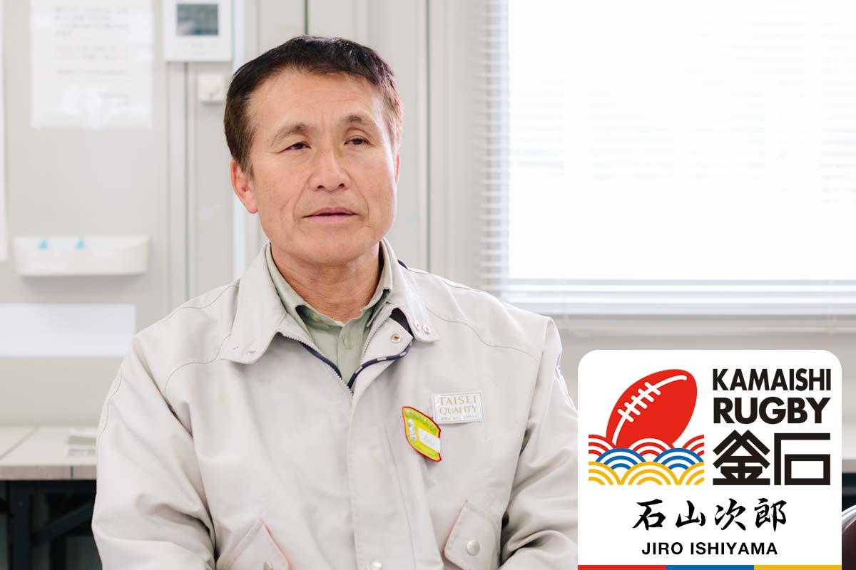 釜石ラグビー 石山次郎さんインタビュー